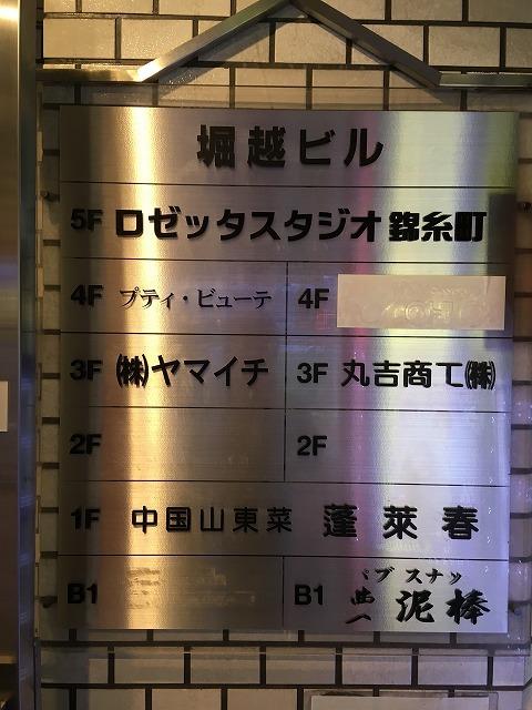 錦糸町 レンタルスタジオ ロゼッタ