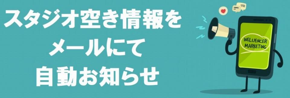 墨田区 錦糸町 レンタルスタジオ Rozetta 最新空き時間情報