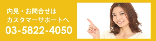 錦糸町 レンタルスタジオ の内見予約やお問い合わせ先はこちら