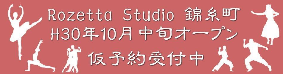 錦糸町 レンタルスタジオ ダンススタジオ
