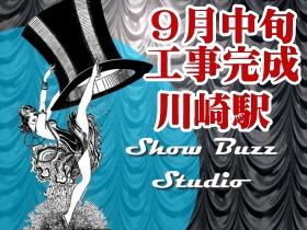 川崎市川崎区 川崎駅 ダンス教室ができる貸しレンタルスタジオ