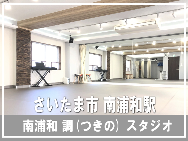 さいたま市南区 南浦和駅駅 ダンス教室ができるレンタルダンススタジオ