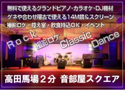 新宿区 高田馬場にあるライブができるイベントスペース