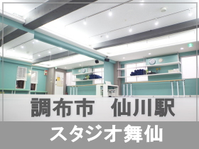 調布市仙川駅 ダンス教室ができる貸しレンタルスタジオ