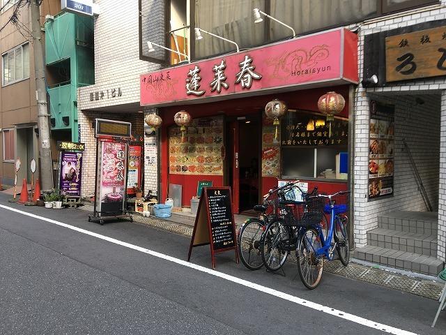 錦糸町 中華 蓬莱春