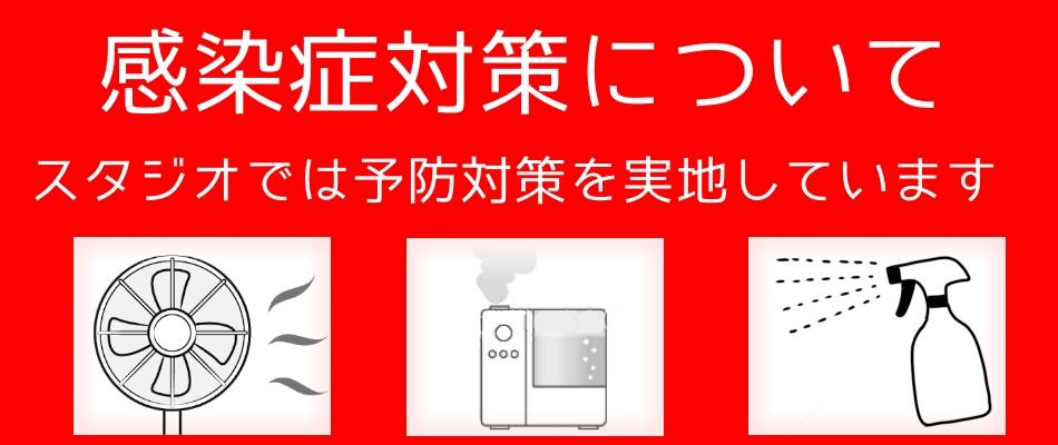 錦糸町ダンススタジオコロナウイルス対策
