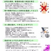 錦糸町ダンススタジオコロナウイルス対策,錦糸町レンタルスタジオ,墨田区ダンススタジオ,