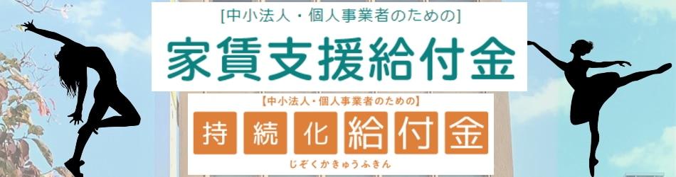 錦糸町レンタルスタジオ 錦糸町ダンススタジオ 家賃支援給付金 持続化給付金
