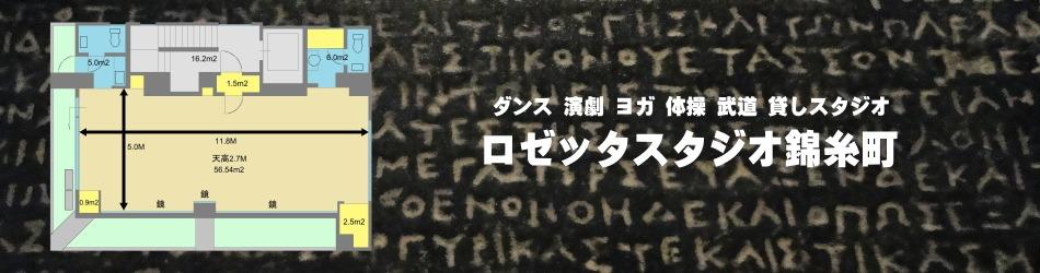 錦糸町 貸スタジオ 貸スペース
