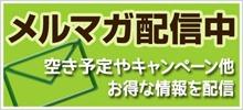 墨田区 貸しスタジオ 錦糸町 Rozetta メールマガジン
