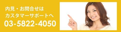 錦糸町 レンタルスタジオ のお問い合わせ先