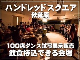 秋葉原 イベントスペース