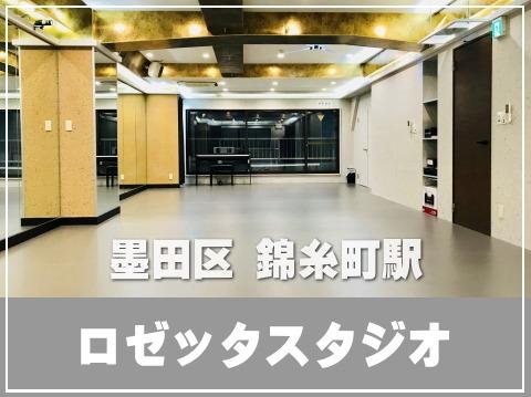 墨田区 錦糸町 レンタル ダンススタジオ 教室 サークル 利用向け レンタルスペース