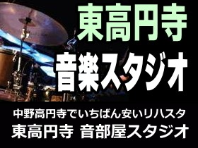 杉並区 高円寺 ライブハウス 音楽スタジオ