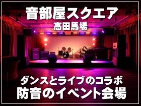 ダンスホール イベント会場 音部屋スクエア