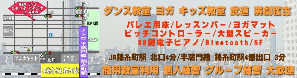 錦糸町 レンタルスタジオ アクセス